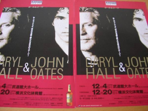 Daryl Hall & John Oates  ダリル・ホール & ジョン・オーツ 1995年日本公演チラシ 2枚セット