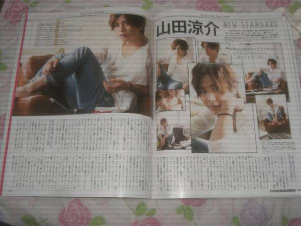 9686 WITH中古品2014年8月号 山田涼介さん福士蒼汰さん記事有