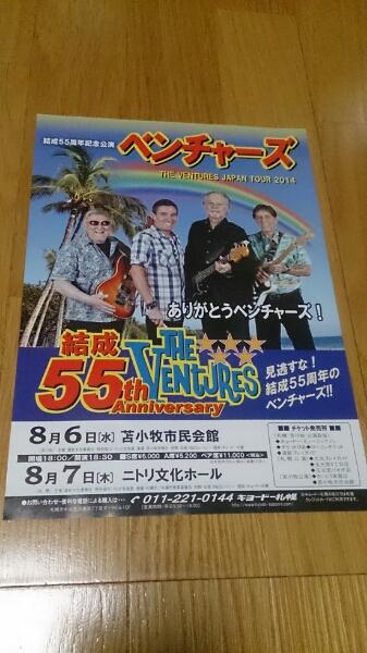 ベンチャーズ 来日北海道公演チラシ2014 状態ほぼ良好