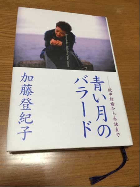 加藤登紀子 直筆サイン入り 青い月のバラード 2003年発行