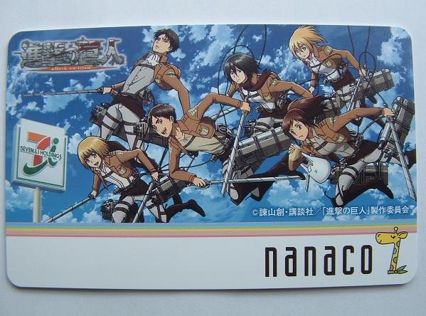 進撃の巨人 nanacoカード ナナコ 懸賞 フェア 当選品 リヴァイ