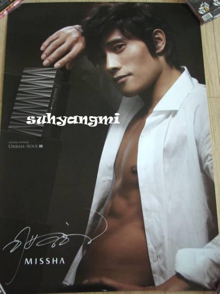★イビョンホン 2009年 秋 ポスター★韓国非売レアG.I.ジョー