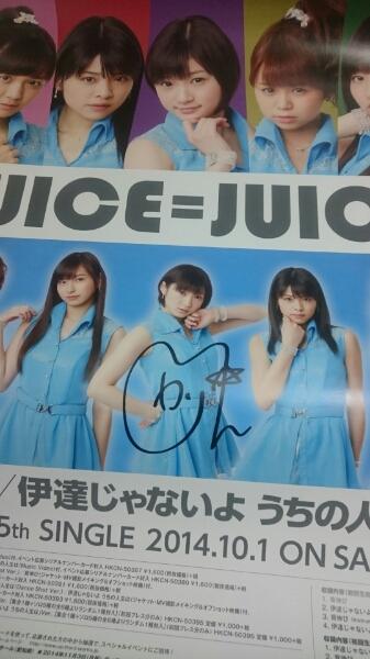 Juice=Juice 宮本佳林 直筆サイン入りポスター ライブグッズの画像