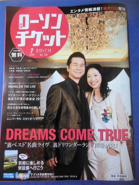 DREAMS COME TRUE 巻頭特集インタビュー掲載★月刊ローチケ7月号