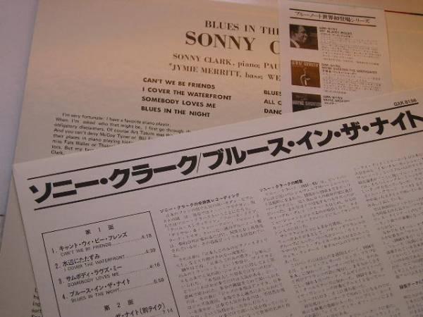ソニー クラーク 帯付LP/ブルース…ナイト【B.N~世界初LP化】_画像2