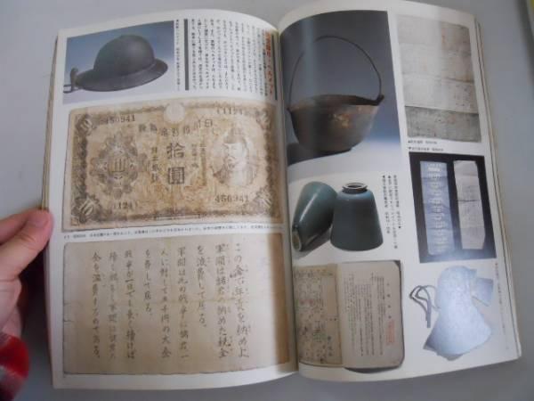 ●月刊太陽●197507●昭和時代日用品が語る50年昭和レトロ水木し_画像3
