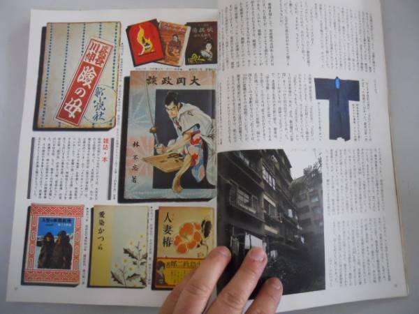 ●月刊太陽●197507●昭和時代日用品が語る50年昭和レトロ水木し_画像2