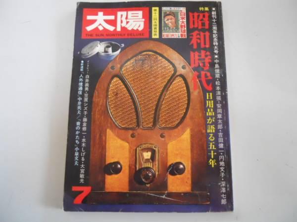 ●月刊太陽●197507●昭和時代日用品が語る50年昭和レトロ水木し_画像1