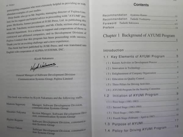 英語/英訳「AYUMI:富士通における『あゆみ』活動 開発への挑戦」富士通ソフトウェア開発部