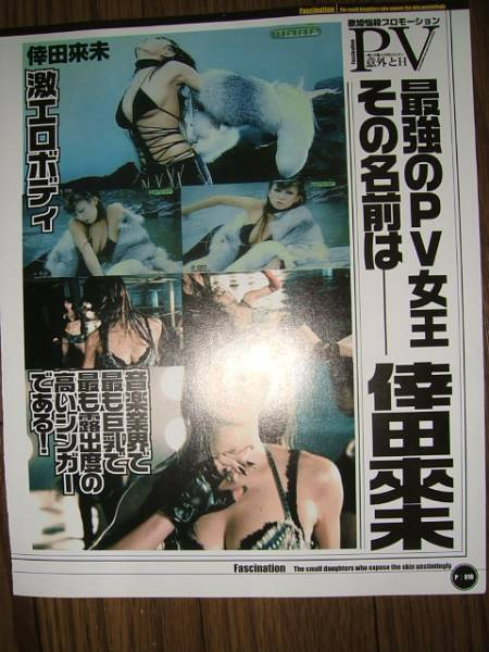 ◆切り抜き◆ 倖田來未/宇多田ヒカル 中島美嘉 大塚愛 C7
