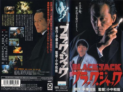 1564【VHS】ブラックジャック 隆大介/香川照之