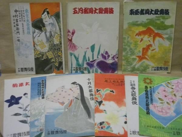 大阪歌舞伎座プログラム 昭和26年10月~31年10月の内、17点