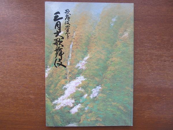 歌舞伎パンフ「三月大歌舞伎」南座2003●市川新之助 尾上松也