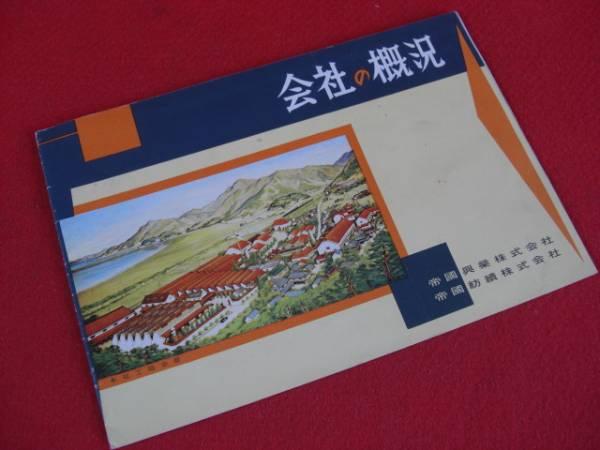 №905 昭和三十年代 帝国紡績 会社の概況
