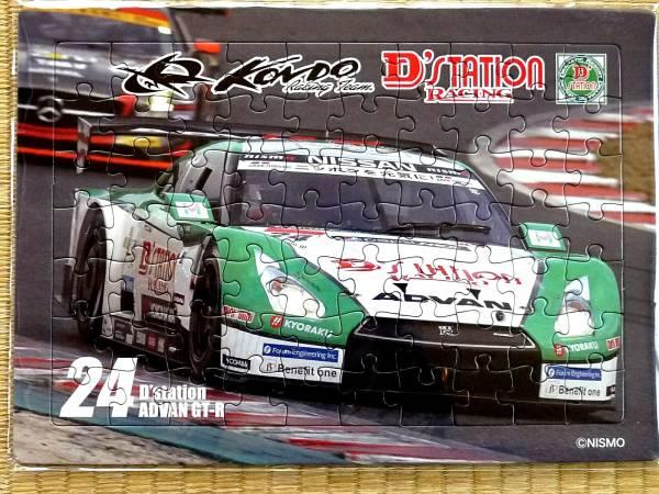 近藤真彦監督 コンドーレーシングジグゾーパズル 13年日産 GT-R コンサートグッズの画像