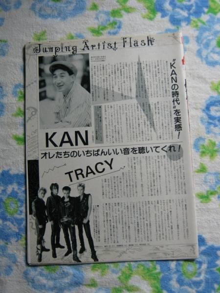 '91【インタヴュー】KAN TRACY JACKS'N'JOKER REPLICA ♯