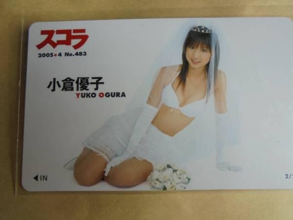 スコラマガジン2005 小倉優子テレカ ⑨ グッズの画像