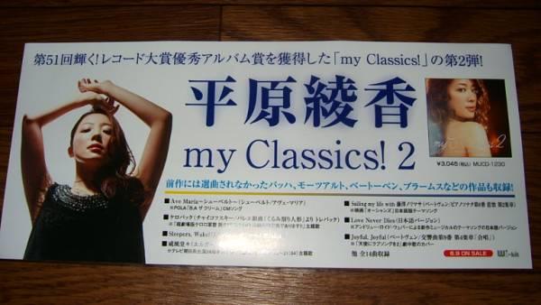 【ミニポスターF12】 平原綾香/my Classics! 2 非売品!