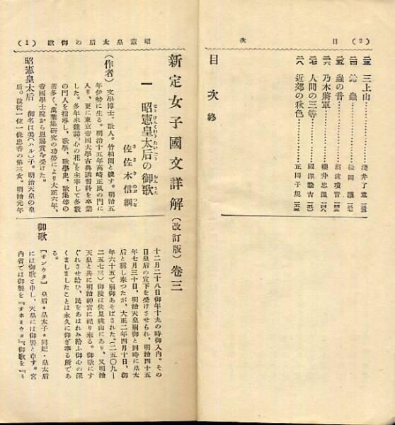 昭和9年発行◇吉田弥平氏 新定女子国文詳解 巻三◇研文社