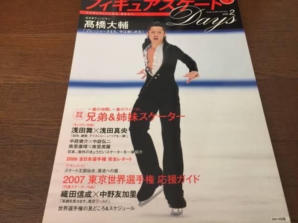 フィギュアスケートデイズ Vol.2 高橋大輔 浅田真央 浅田舞_画像1