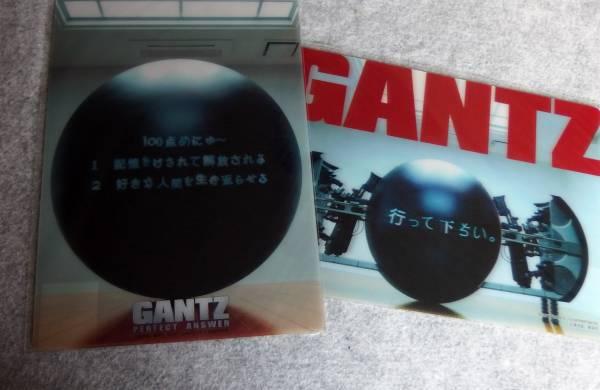 嵐 二宮和也 GANTZ 下敷き 2枚セット 新品