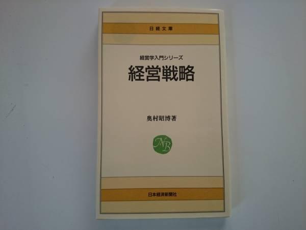 経営戦略 経営学入門シリーズ 奥村昭博 a959