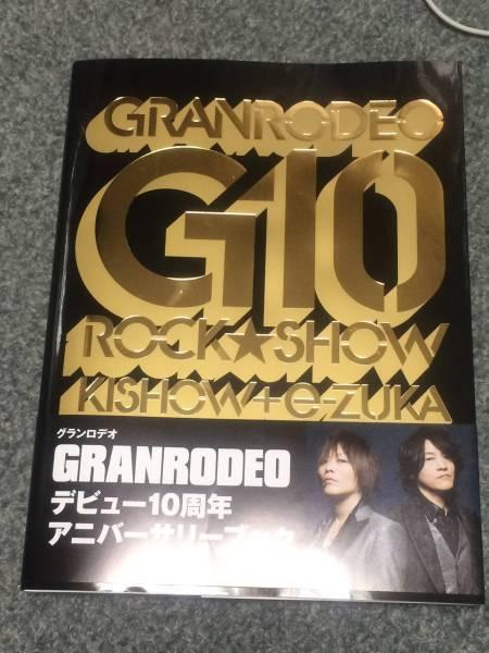 GRANRODEO☆ G10 ROCK☆SHOW ☆ アニバーサリーブック