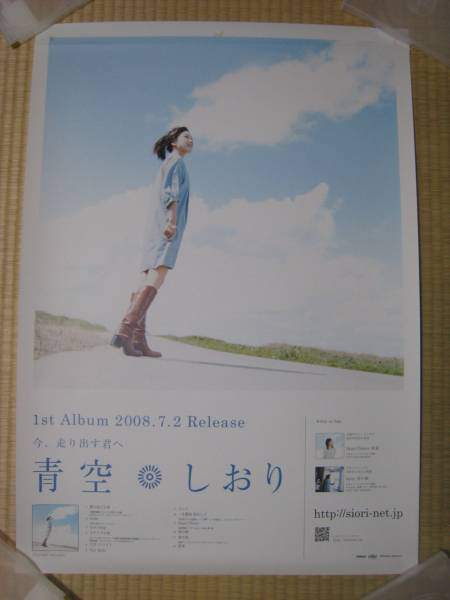 しおり★青空★中古ポスター