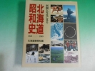 北海道昭和史 1926-1989 北海道新聞社 写真集