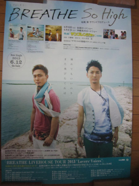 【ポスター】 「BREATHE So High」