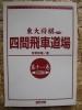 ◆四間飛車道場 11巻 居飛車穴熊 東大将棋ブックス 所司和晴 送料164円