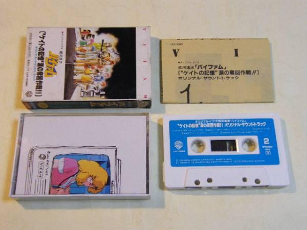 カセットテープ /銀河漂流バイファム ケイトの記憶 涙の奪還作戦_画像2