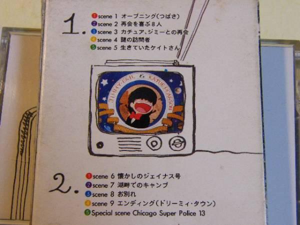 カセットテープ /銀河漂流バイファム ケイトの記憶 涙の奪還作戦_画像3
