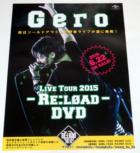 グッズ★Gero LIVE TOUR 2015 RE:LOAD ★ポスター