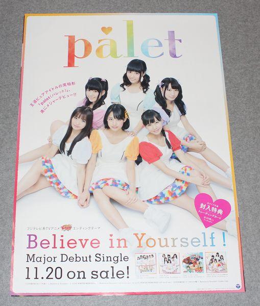 Ж4 告知ポスター palet[Believe in Yourself !]