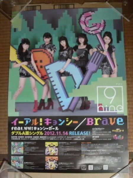 9nine『イーアル ! キョンシー/Brave』告知ポスター(即決) ライブグッズの画像