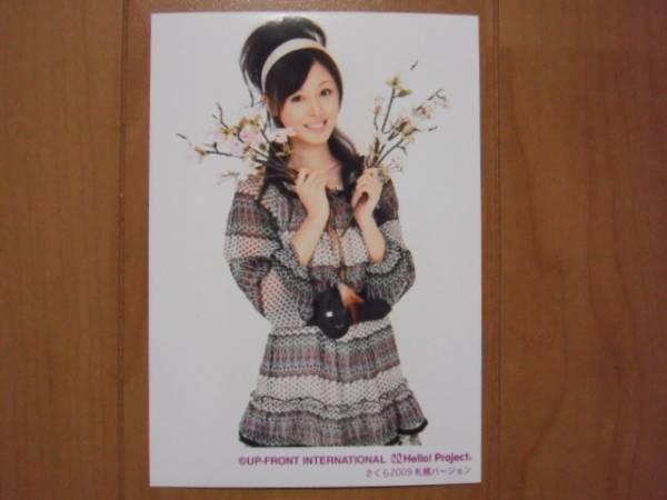 2009/4/21【久住小春】ハロショ☆「さくら2009」札幌店ver