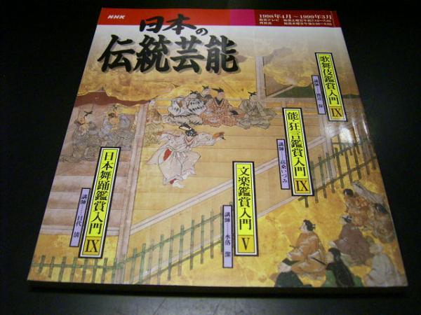 ★★NHK日本の伝統芸能●鑑賞入門・1998-99■◆
