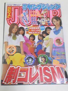 02年 ヤングジャンプ制コレISM Perfumeかしゆか水着 ライブグッズの画像