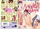 主演:森崎めぐみ・麻宮淳子・新堂有望《MOKOにおまかせ》