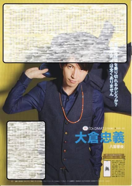 ◇月刊ザ・テレビジョン 2014.3 関ジャニ∞ 大倉忠義 観月ありさ