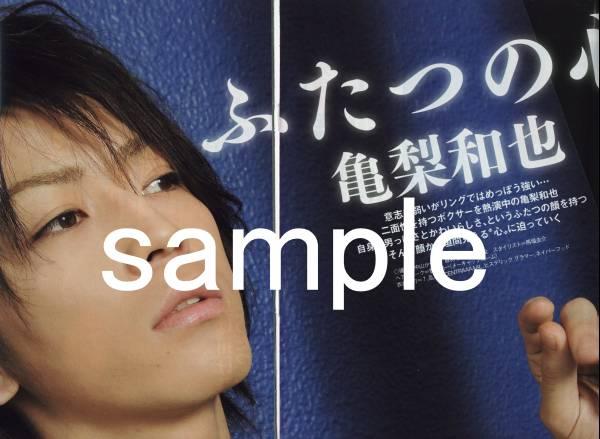 3p◆ザテレビジョン 2008.2.1号 切り抜き KAT-TUN 亀梨和也