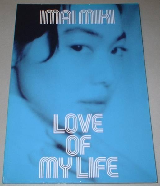 パンフ 今井美樹 [LOVE OF MY LIFE]TOUR '95