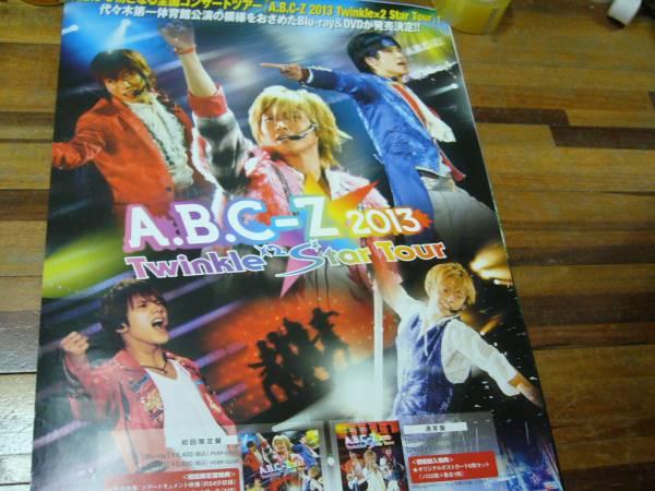 B2大 ポスター A.B.C-Z Twinkle Star Tour
