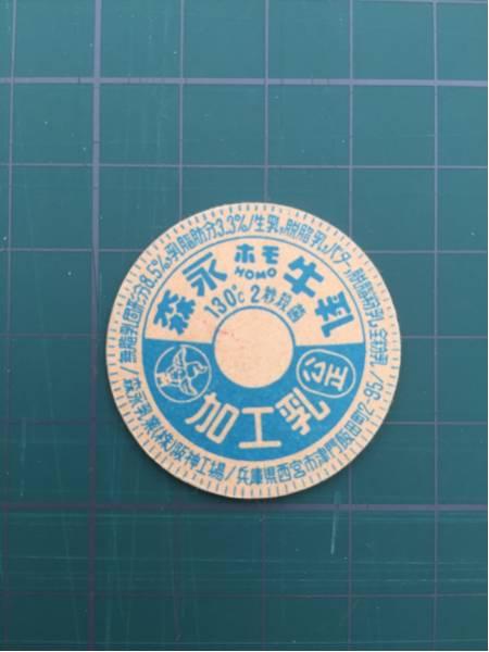 牛乳キャップ 森永ホモ牛乳 森永乳業 阪神工場_画像1