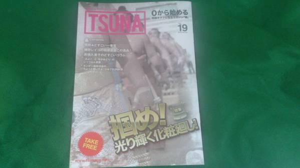 即決!! TSUNA 綱 2015年 冬号★相撲マガジン♪Vol.19