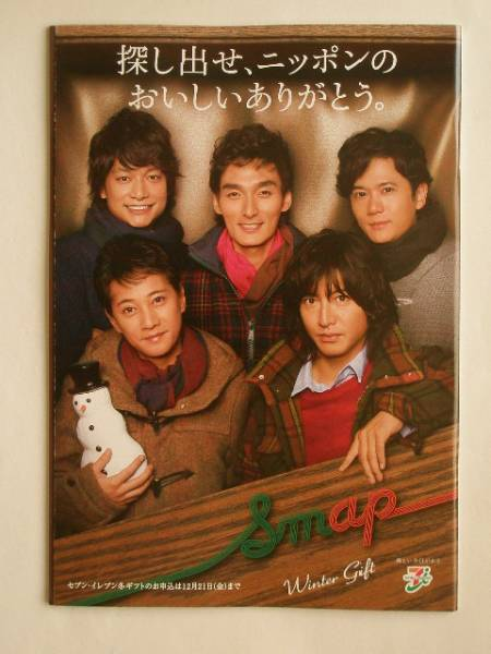 SMAP 2012冬ギフト セブンイレブン 1部
