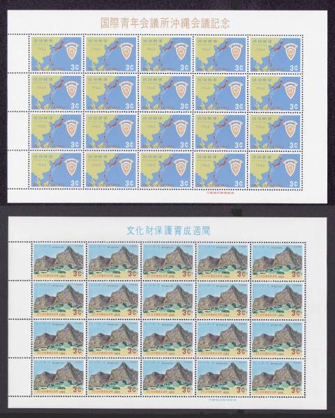 【カタ価25%極美】琉球 青年会議所・文化財保護 '63 シート NH_画像1