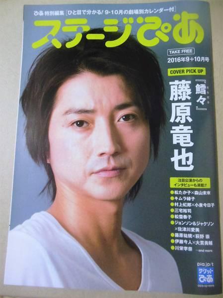 藤原竜也 表紙&巻頭インタビュー 鱈々★ステージぴあ9/10月号