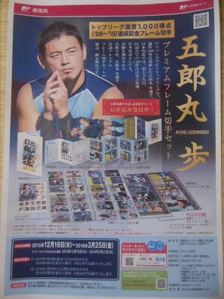 五郎丸歩 ラグビー日本代表★プレミアム切手セット広告2枚セット